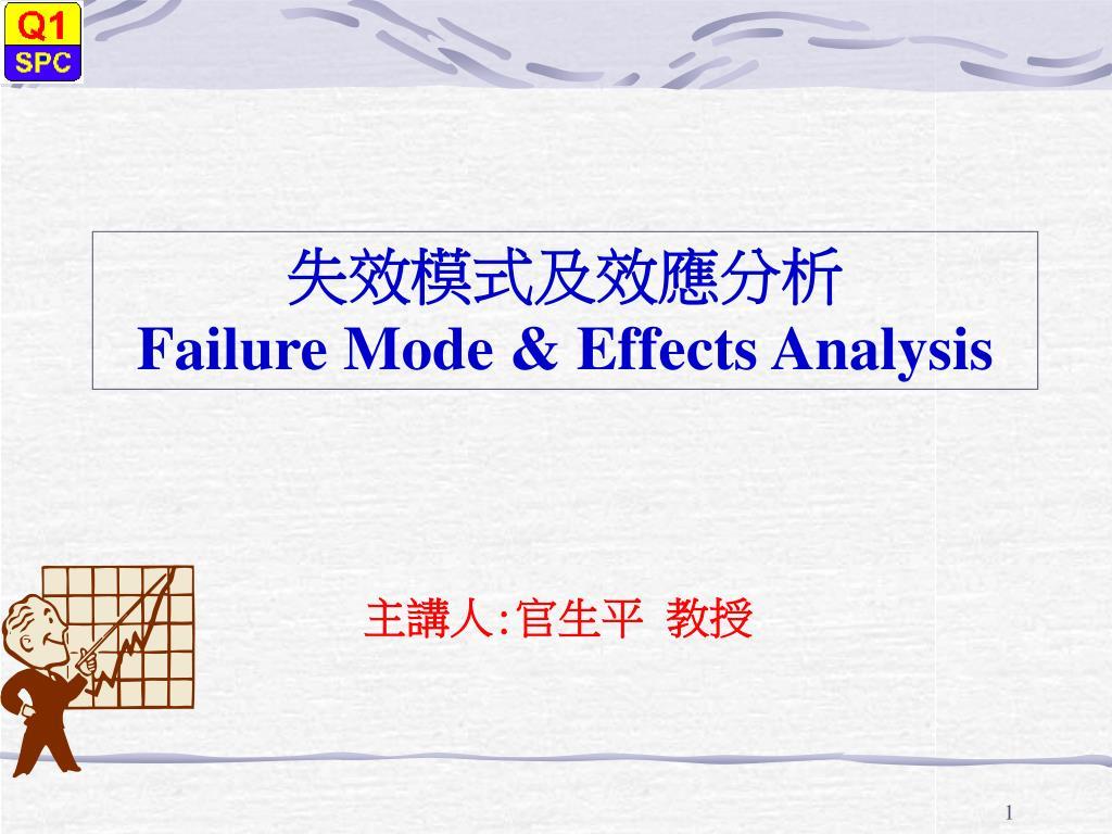 失效模式及效應分析