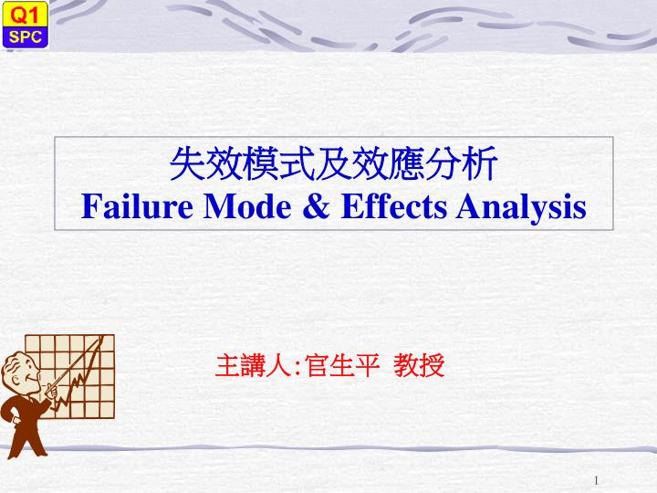 Failure mode effects analysis l.jpg