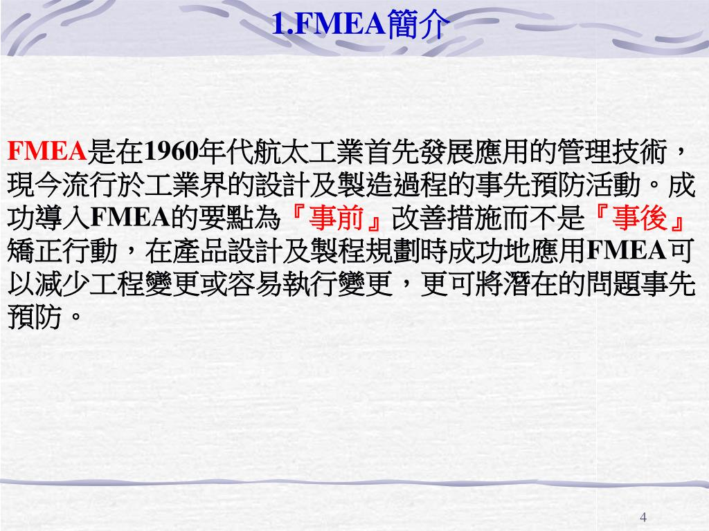 1.FMEA