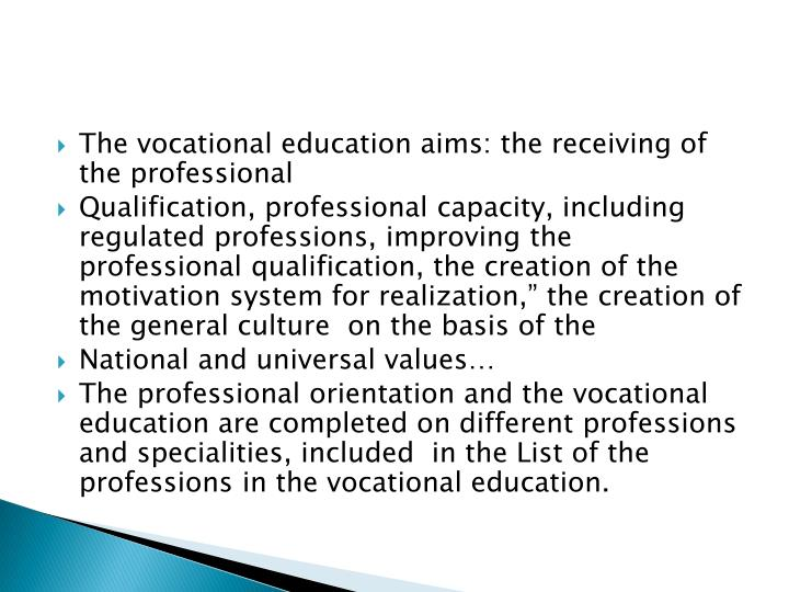 The vocational education aims: the receiving of the professional