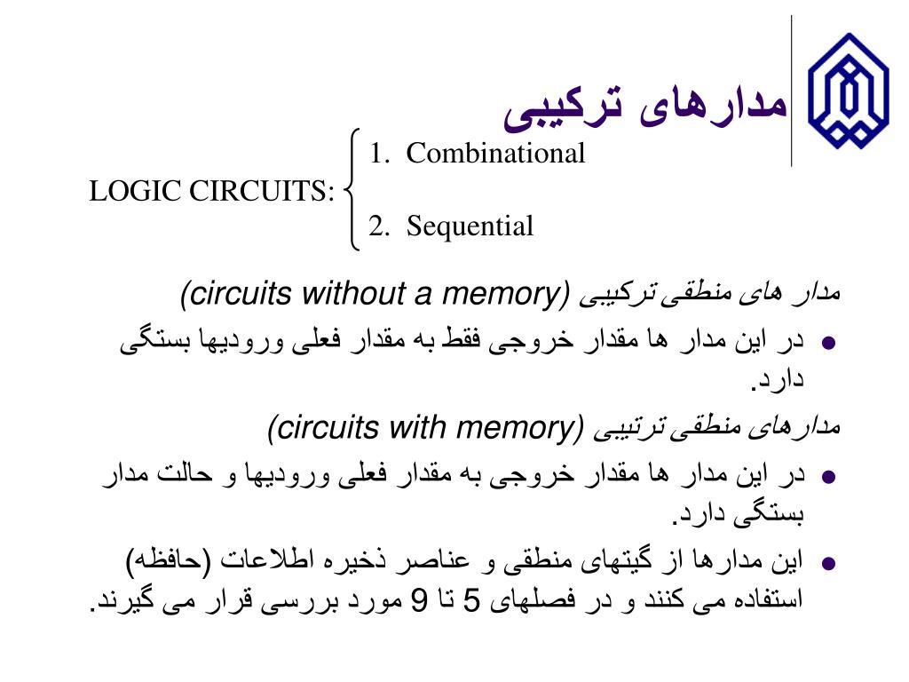 مدارهای ترکیبی