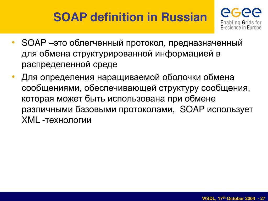 SOAP definition in Russian