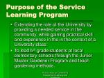purpose of the service learning program