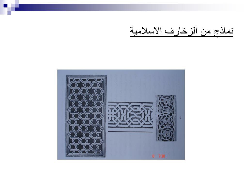 نماذج من الزخارف الاسلامية