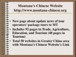 montana s chinese website http www montana chinese org