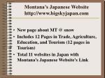 montana s japanese website http www bigskyjapan com
