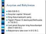 assyrian and babylonian
