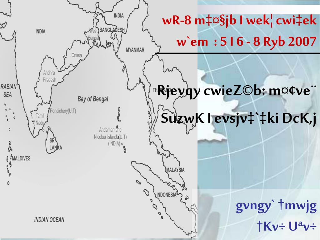 wR-8 m‡¤§jb I wek¦ cwi‡ek w`em  : 5 I 6 - 8 Ryb 2007