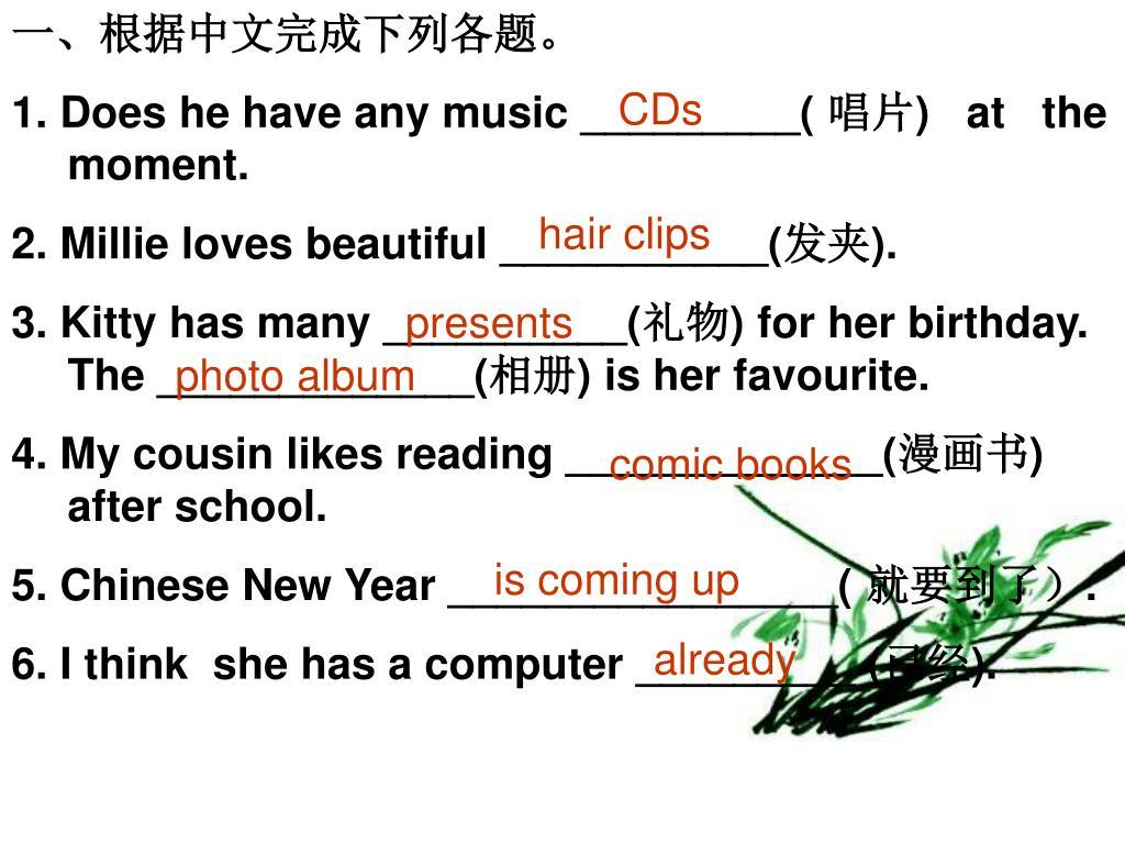 一、根据中文完成下列各题。