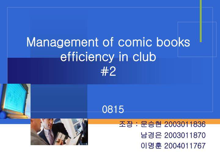 Management of comic books efficiency in club 2