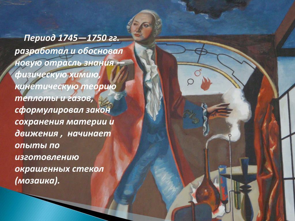 Период 1745—1750 гг.