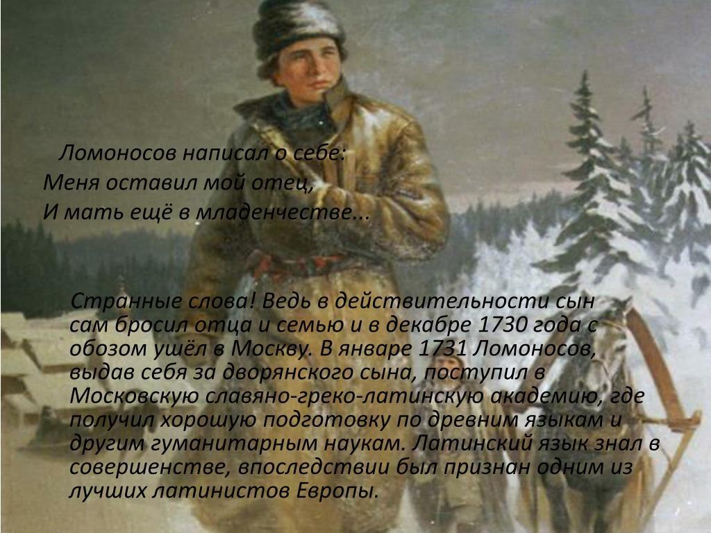 Ломоносов написал о себе: