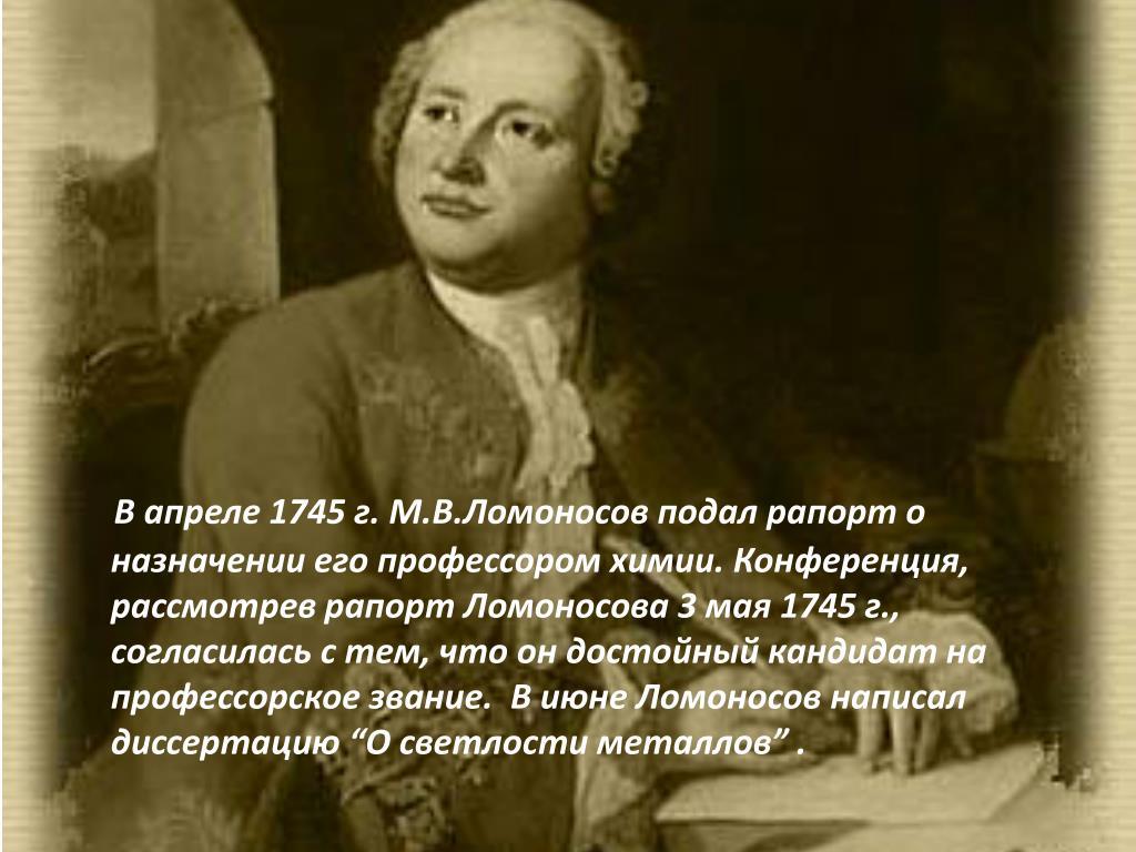 В апреле 1745