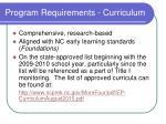 program requirements curriculum