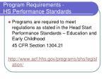 program requirements hs performance standards