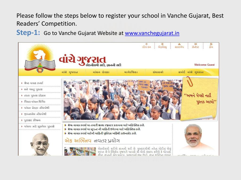 Please follow the steps below to register your school in Vanche Gujarat, Best Readers' Competition.