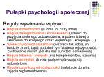 pu apki psychologii spo ecznej26
