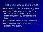 achievements of 2008 2009