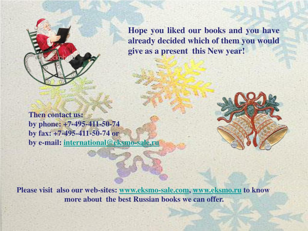 Hope you liked our books and you have already decided which of them you would give as a present  this New year!