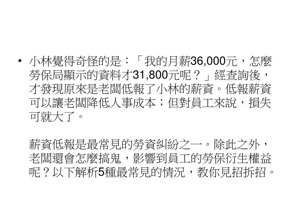 小林覺得奇怪的是:「我的月薪