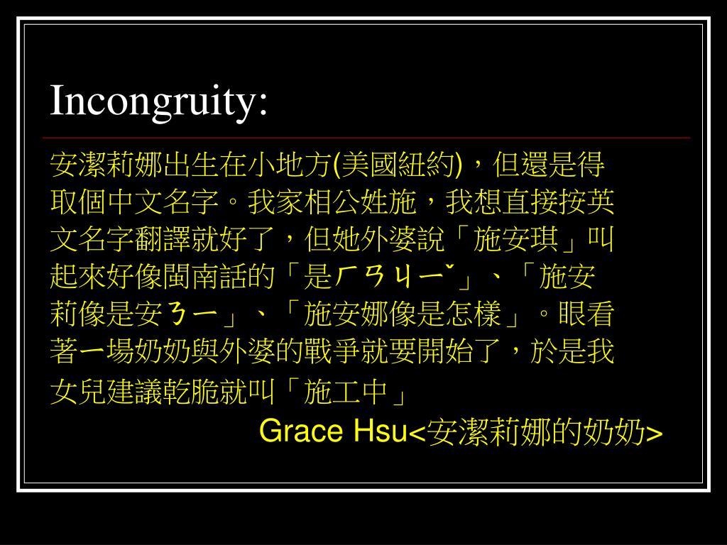 Incongruity: