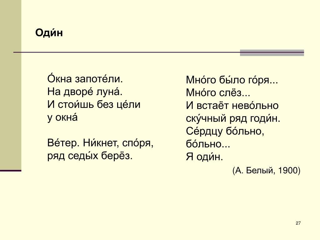 Оди́н