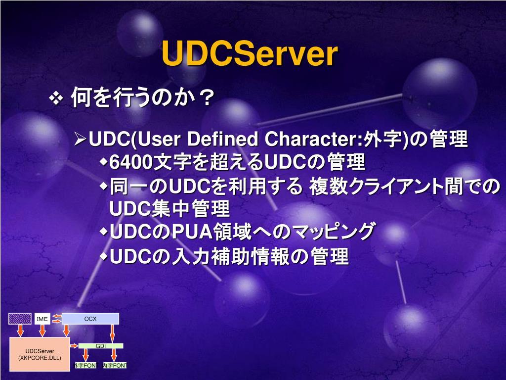 UDCServer
