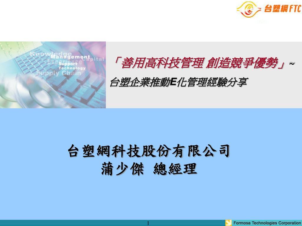 「善用高科技管理 創造競爭優勢」