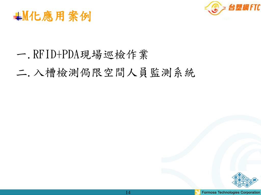 RFID+PDA