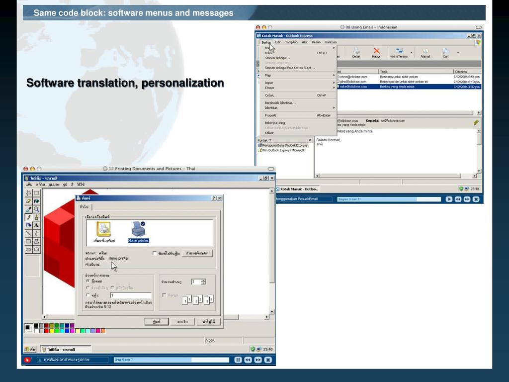 Same code block: software menus and messages