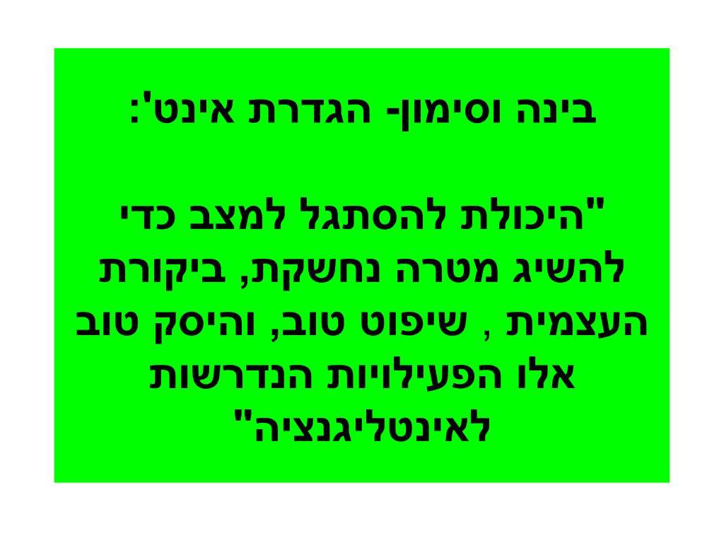 בינה וסימון- הגדרת אינט':