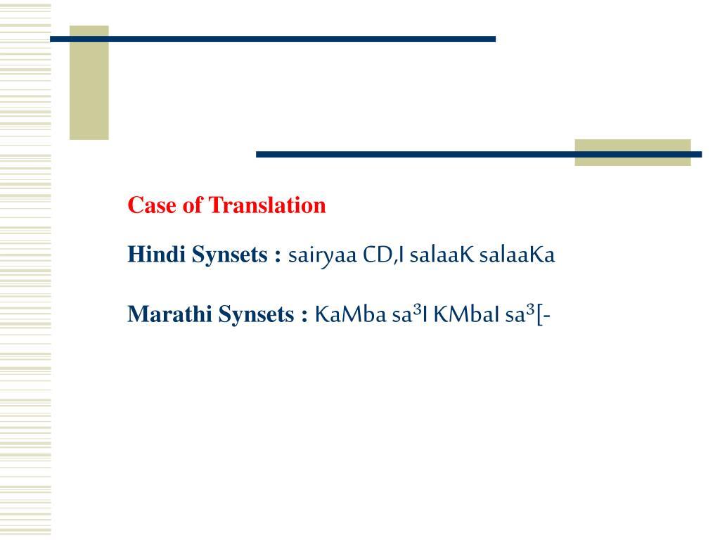 Case of Translation