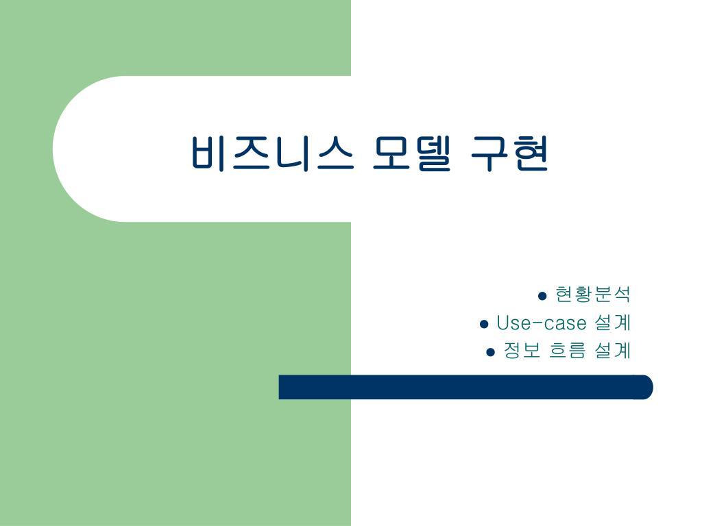 비즈니스 모델 구현