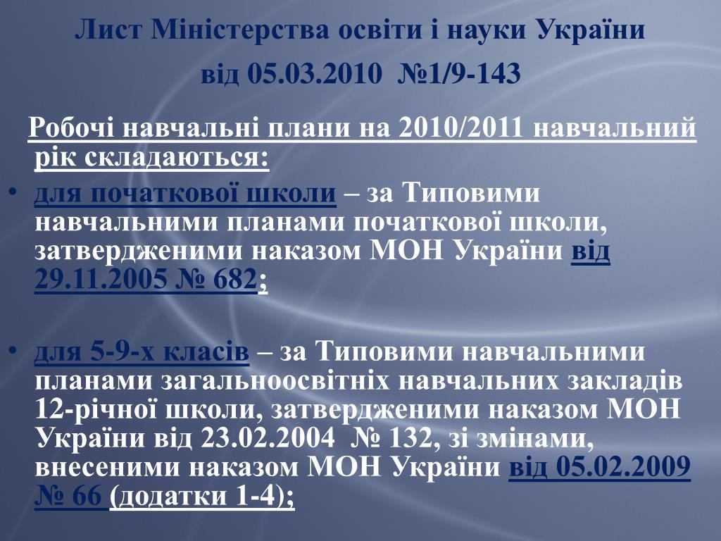 Лист Міністерства освіти і науки України
