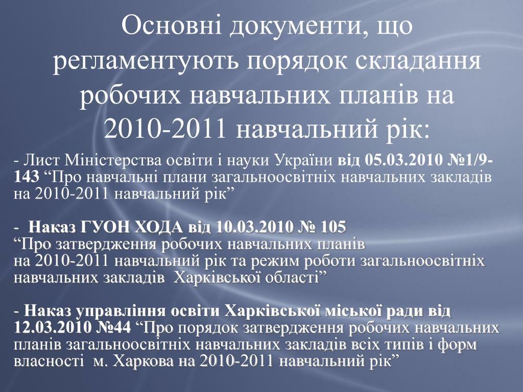 ,         2010-2011  :