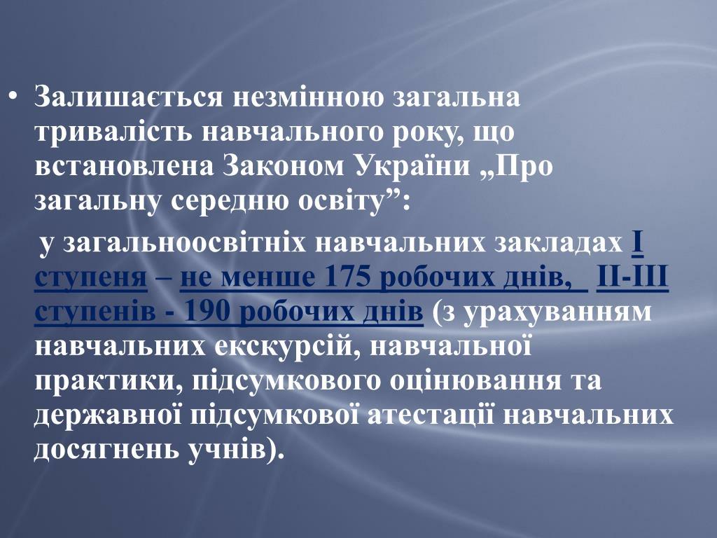 Залишається незмінною загальна тривалість навчального року, що встановлена Законом України