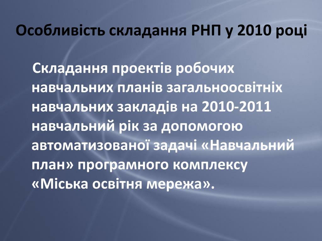 Особливість складання РНП у 2010 році
