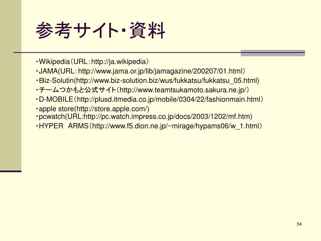 参考サイト・資料