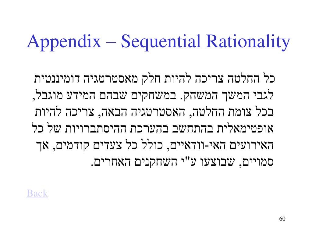 Appendix – Sequential Rationality