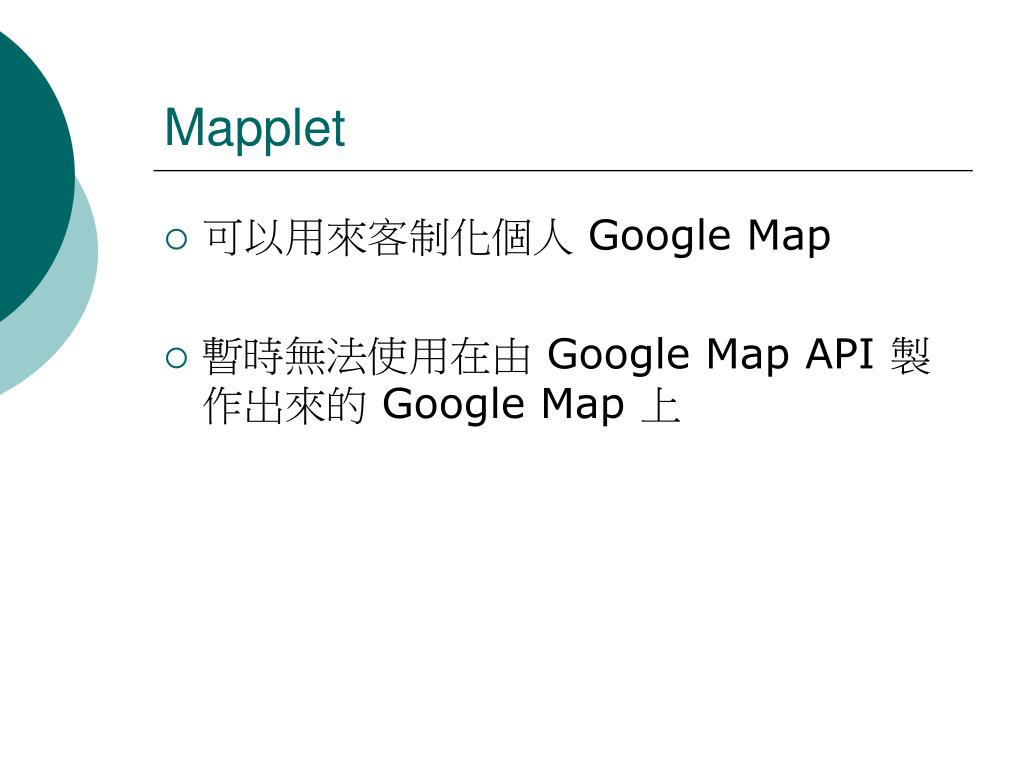 Mapplet