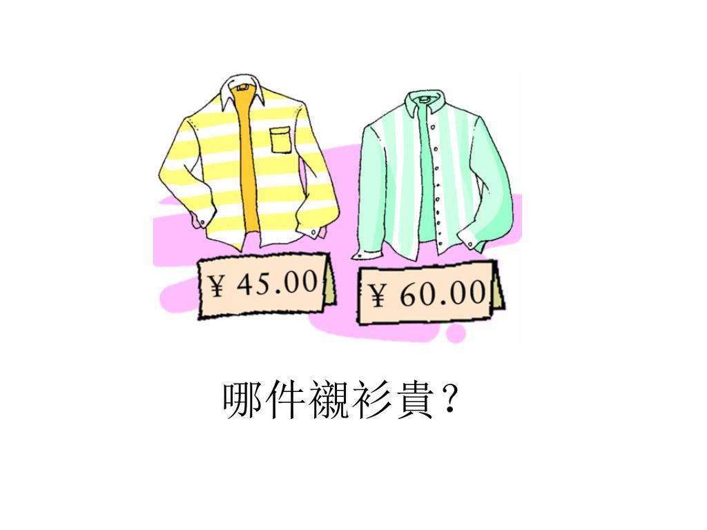 哪件襯衫貴?