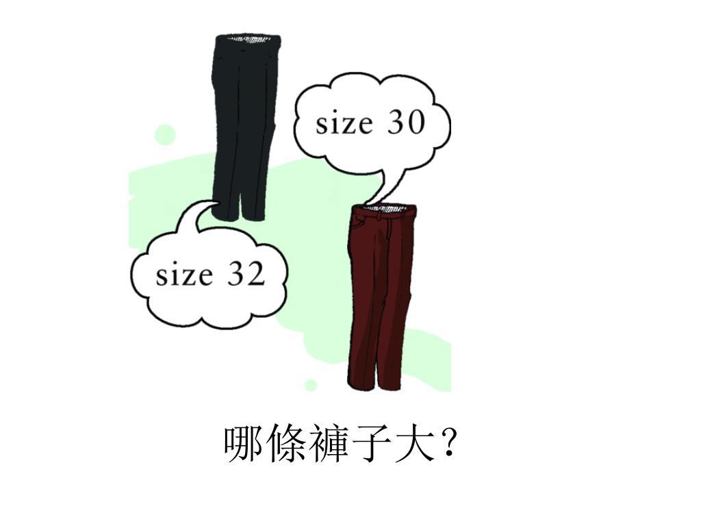 哪條褲子大?