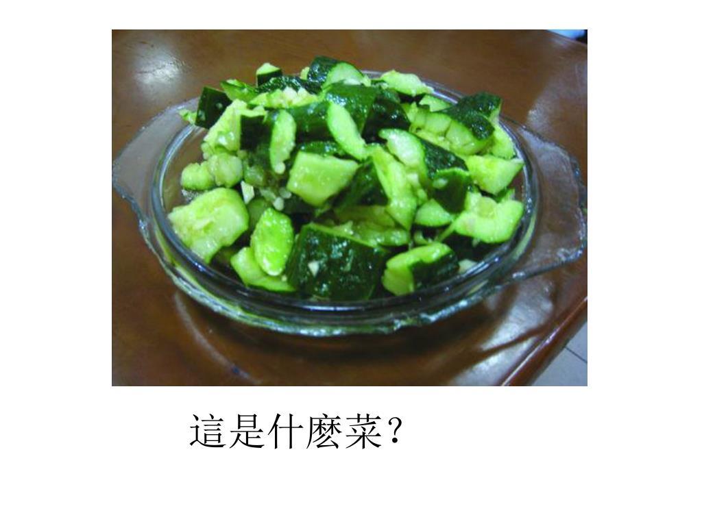 這是什麽菜?