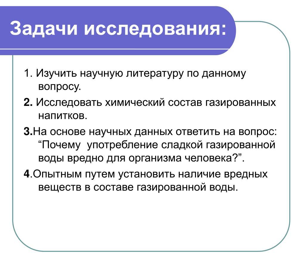 Задачи исследования: