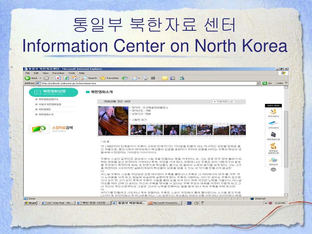 통일부 북한자료 센터