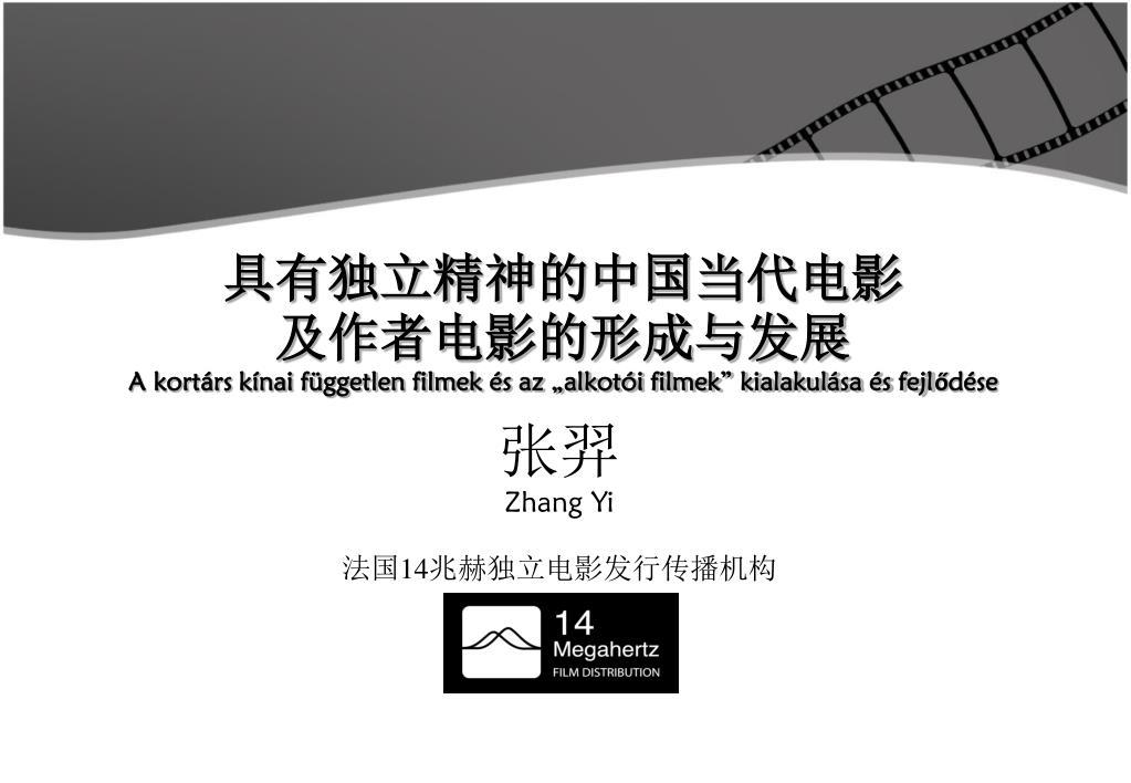 具有独立精神的中国当代电影