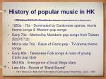 history of popular music in hk