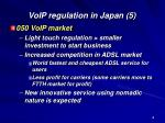 voip regulation in japan 5