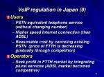 voip regulation in japan 9