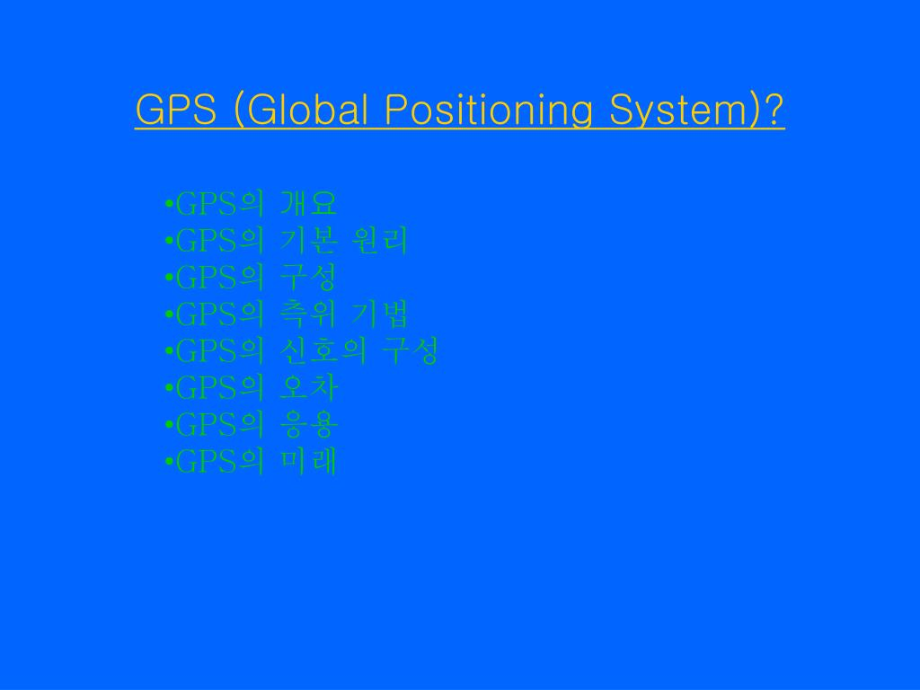 GPS (Global Positioning System)?